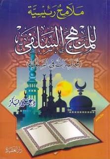 تحميل كتاب ملامح رئيسية للمنهج السلفي pdf - علاء بكر