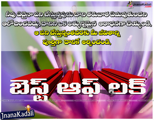 Here is Wish you all the best messages quotes images hd wallpapers in telugu, Best of luck messages for interview, Wish you all the best messages for exams, wish you all the best messages for facebook whatsapp tumblr and google plus, Best wishes for interview quotes, Good luck on your job interview quotes, Best of luck wishes for interview quotes, best of luck wishes for interview.