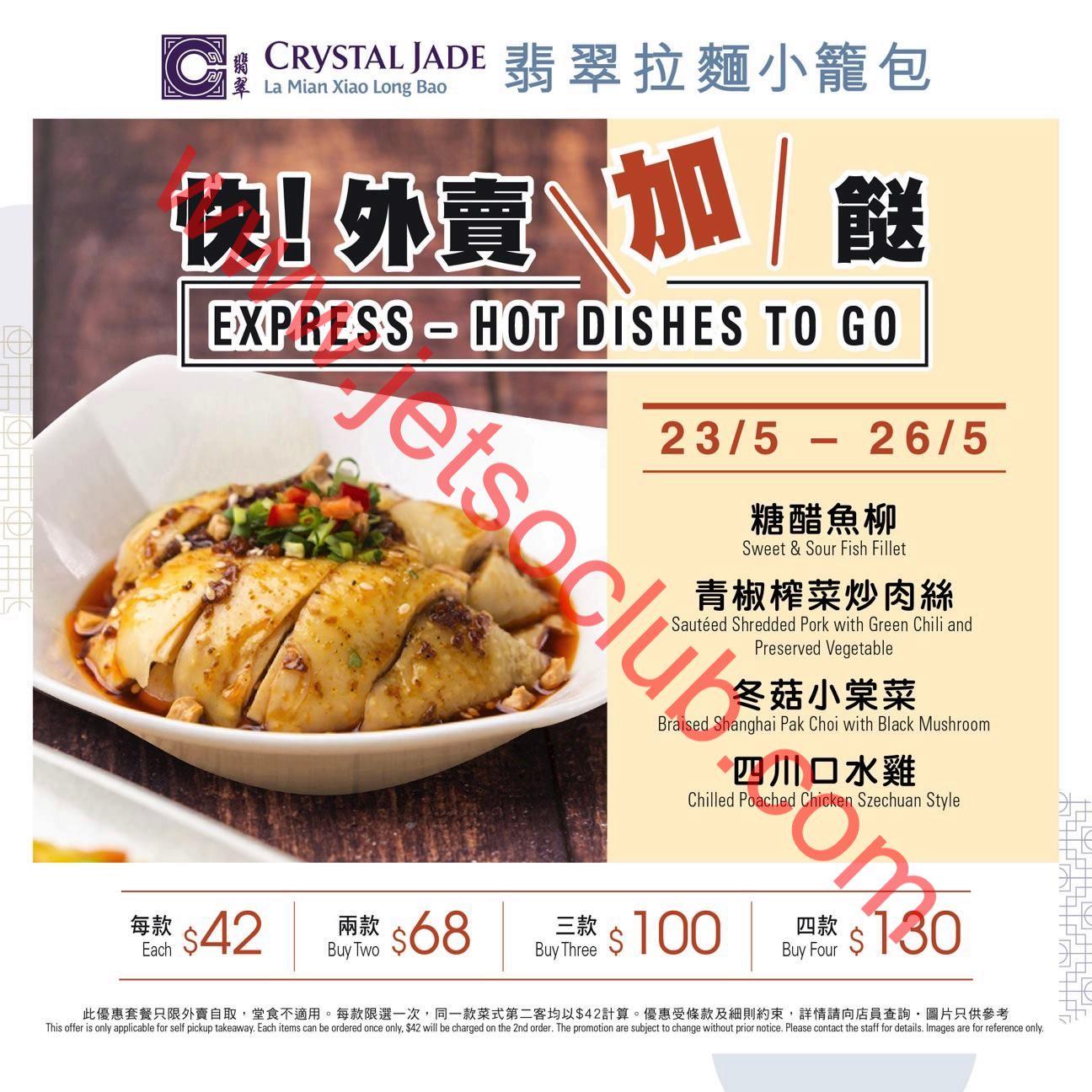 翡翠拉麵小籠包:外賣加餸 最新菜單 / 三款$100 四款$130(至26/5) ( Jetso Club 著數俱樂部 )