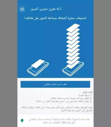 تطبيق في متجر بلاي ستور تحميله هو في مثابة الحصول على بطاقة تخزين خارجية تصل 100GB سارع قبل الحذف