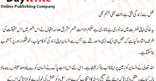 Urdu Essay Amal se Zindagi Banti hai Jannat Bhi Jahannam Bhi
