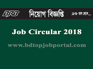 BRB Cables Limited Job Circular 2018