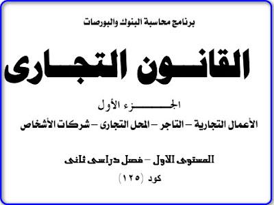 كتاب القانون التجاري للدكتور عصام جنفي محمود
