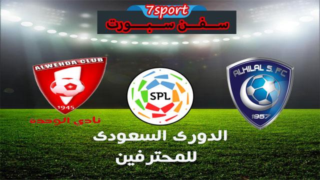 موعدنا مع  مباراة الهلال والوحدة  بتاريخ  08/03/2019  الدوري السعودي للمحترفين