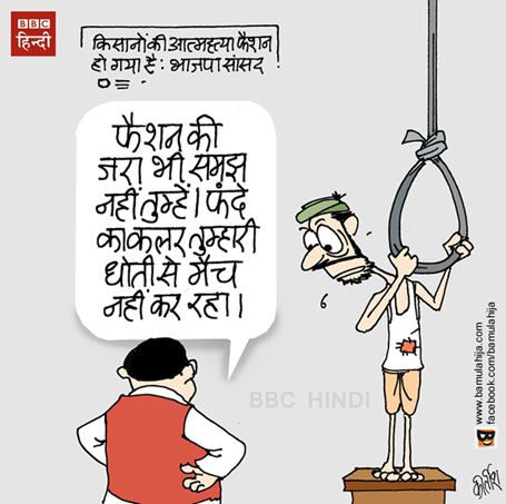 kisan, cartoons on politics, indian political cartoon, bjp cartoon