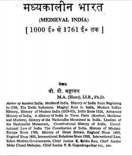 Madhyakalin-Bharat