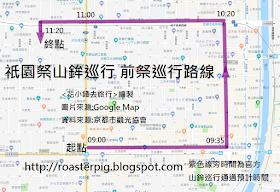 祇園祭前祭巡遊路線圖-花小錢去旅行