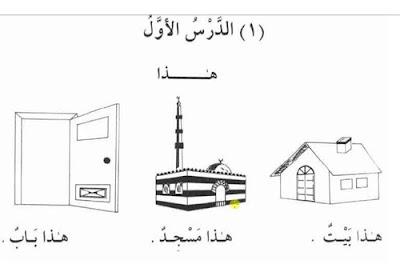 Belajar Bahasa Arab Pemula