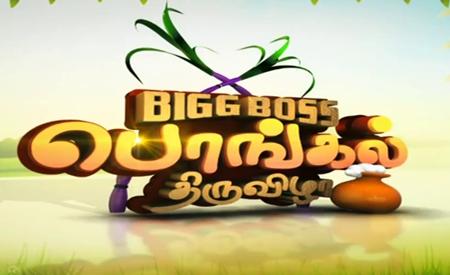 Bigg Boss Pongal Thiruvizha 14-01-2018 Vijay TV Pongal Special
