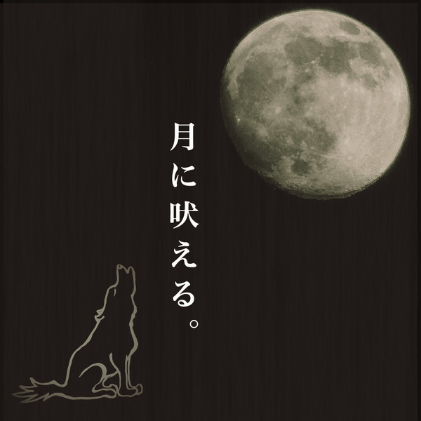 [Album] 月に吠える。 – 第一巻 (2016.04.27/MP3/RAR)