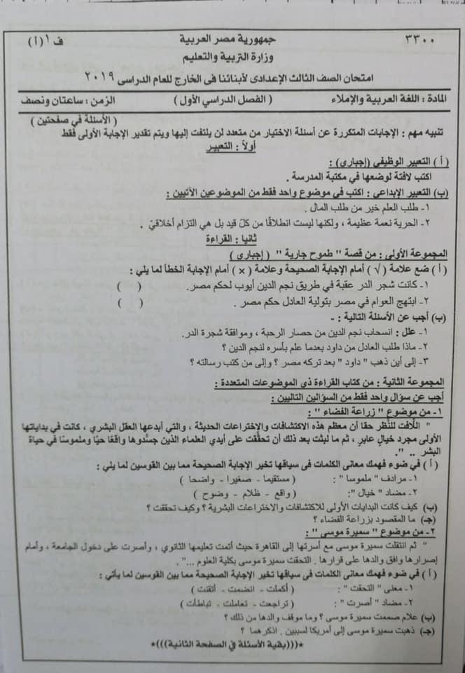 تجميع امتحانات اللغة العربية والدين للصف الثالث الاعدادي ترم أول.. محافظات 2019  11