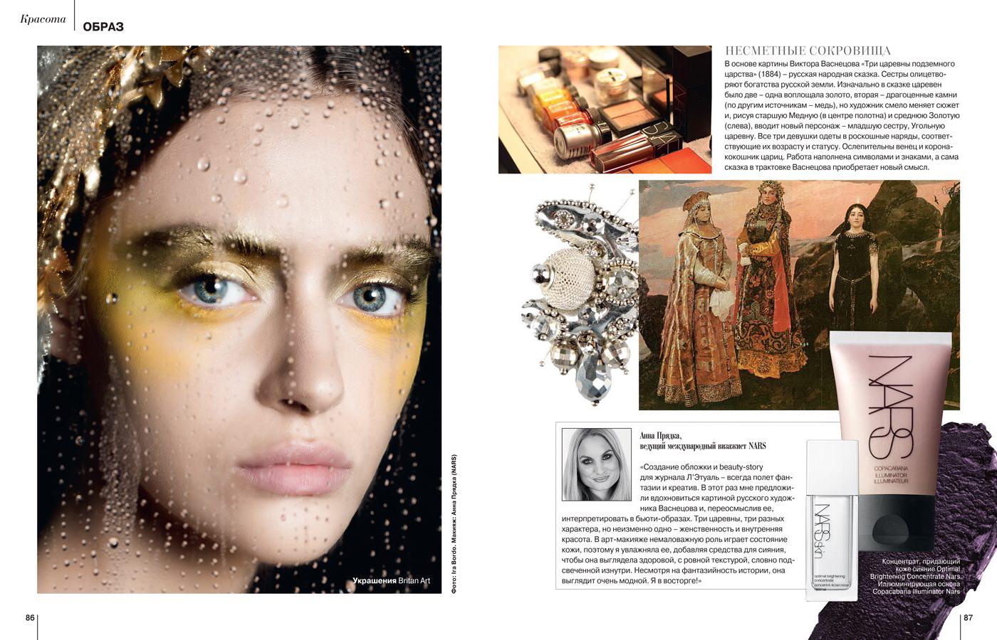 Съемка для журнала, Л'Этуаль, летуаль, шоурум, дизайнерская одежда, выдача вещей на съемки, российские дизайнеры. Anya Komyagina, Аня Комягина украшения.