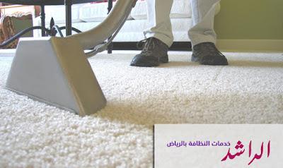 شركه تنظيف موكيت في الرياض