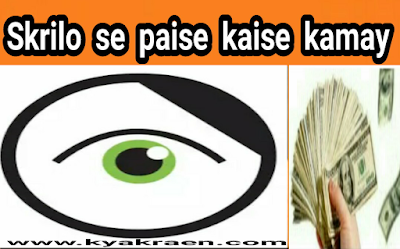 Mobile app ka use karke aap daily case jeet sakte hai, puri jankari step by step hindi me, Skrilo se daily paise milenge,Skrilo she aap har week 1 lakh rupay tak jeet sakte hai
