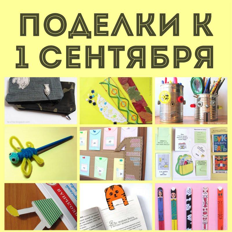 детские поделки и подарки к 1 сентября