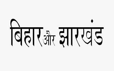 Bihar and Jharkhand News
