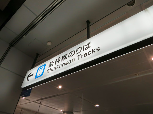 Sign pointing to the Shinkansen Train Tracks