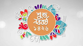 Pohela Boishakh 1426 (Copyrighted by PohelaBoishakh.ooo)