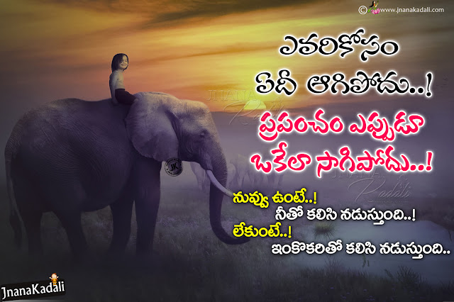 motivational telugu quotes, best words on success in telugu, telugu manchimaatalu, whats app sharing success quotes in telugu