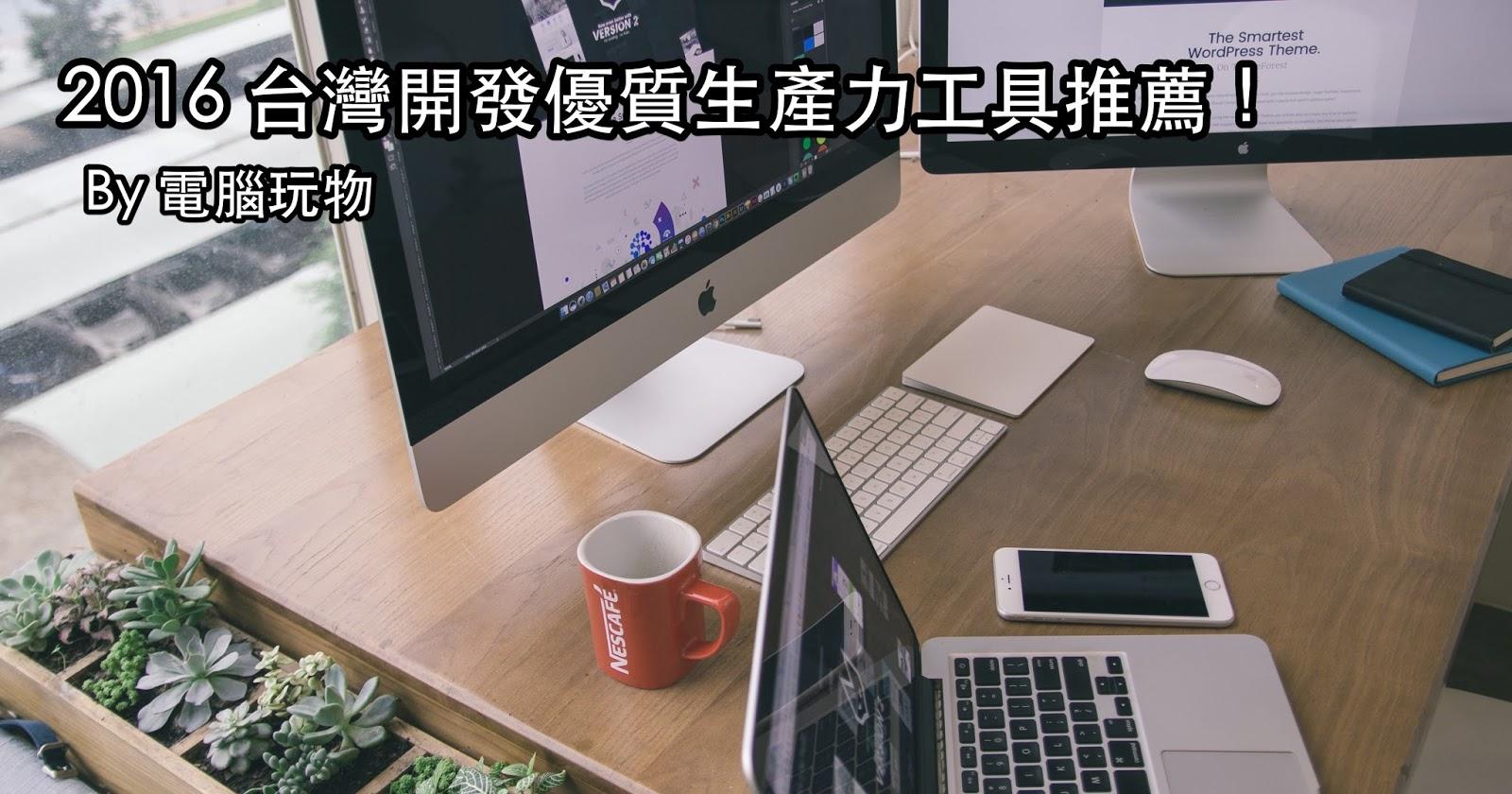 台灣開發幫你工作加分的 16 款生產力工具推薦清單