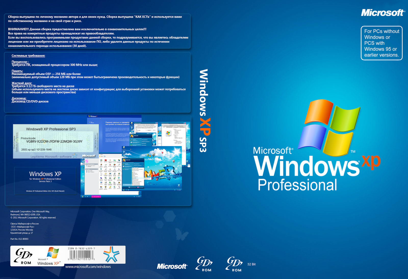 Windows XP Professional SP3 (x86) Preactivated | Windows Blog