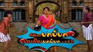 Chinna paapa periya paappa online