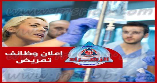 وظائف مستشفى الزهراء التخصصي بالفيوم تطلب تمريض 24 / 5 / 2017