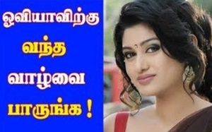 Oviyavuku Vantha Vazhvai Paarunga..