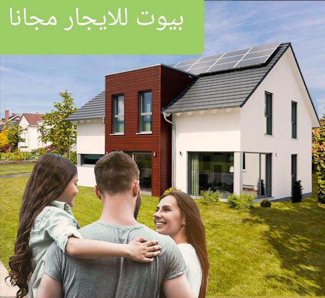 بيوت للايجار في عموم المانيا بدون سماسره سجل مجانا واحصل