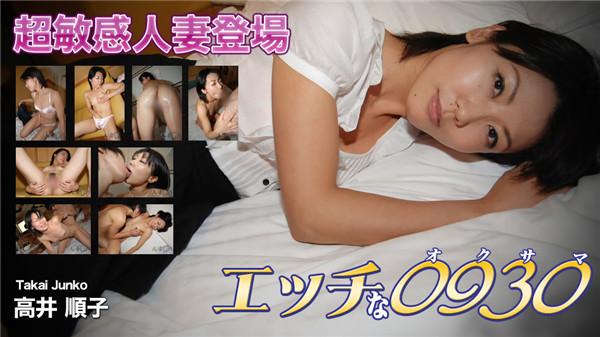 UNCENSORED H0930 ki190512 エッチな0930 高井 順子 37歳, AV uncensored