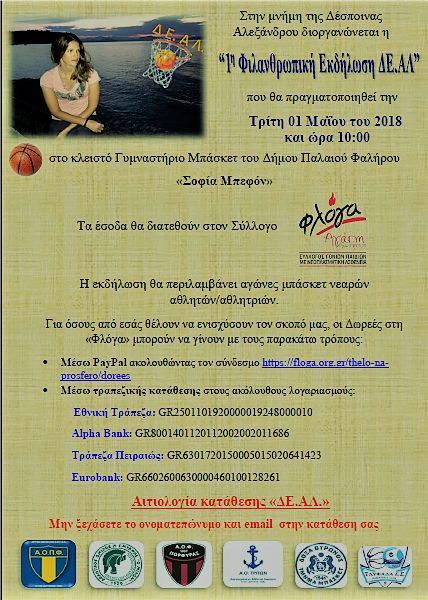 Φιλανθρωπική εκδήλωση στην μνήμη της Δέσποινας Αλεξάνδρου την Πρωτομαγιά στο Π. Φάληρο