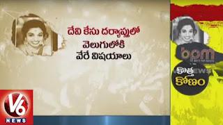Devi Reddy Death Case | Police Files Complaint on BPM Pub Management | Hyderabad