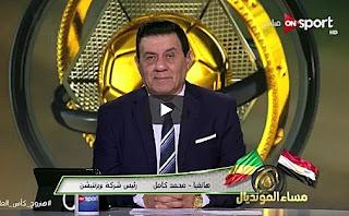 برنامج مساء المونديال حلقة الثلاثاء 3-10-2017 مع ك/ مدحت شلبى - الحلقة الكاملة