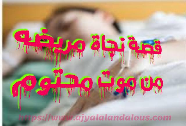 قصة نجاة مريضه من موت محتوم