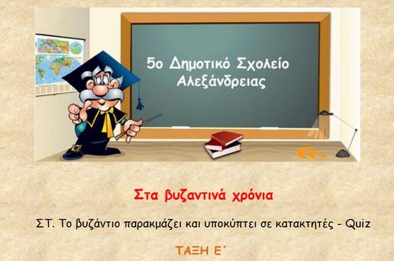 http://atheo.gr/yliko/ise/F.q/index.html