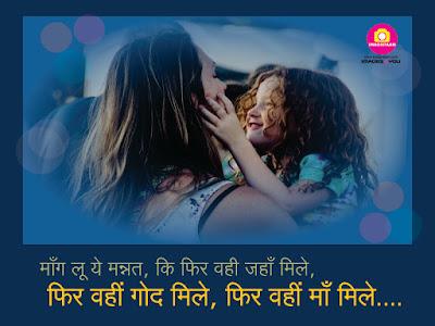 2 Liner Shayri on maa in Hindi with HD Image