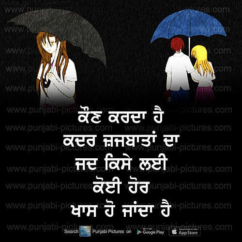 Punjabi Sad images photos