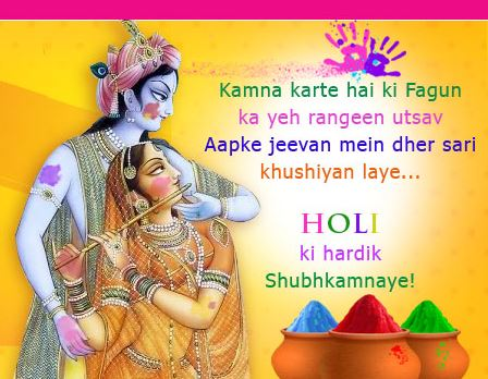 holi wishes in hindi - Best Shayari images of holi 50+