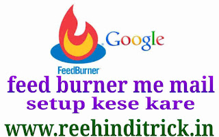 Feed burner me mail setup kese kare 1