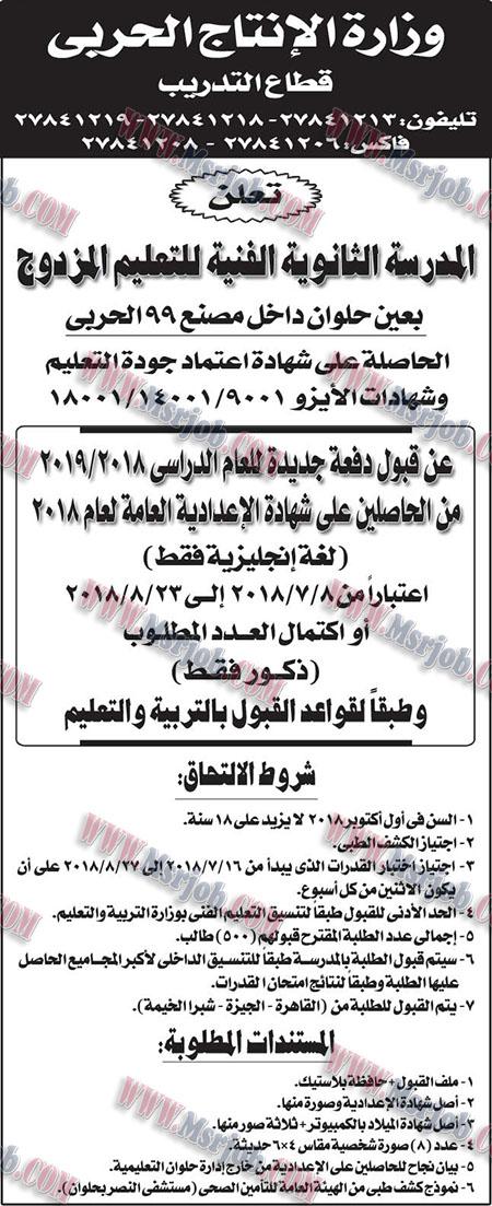 فرصة للحاصلين على الشهادة الاعدادية للتقدم لمدرسة الثانوية الفنية التابعة لوزارة الانتاج الحربي 2018 / 2019