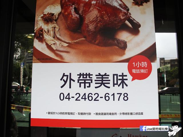 IMG 6624 - 【台中美食】了凡香港油雞飯‧麵 HAWKER CHAN TAIWAN | 全世界第一間米其林一星小販,來台中啦!!
