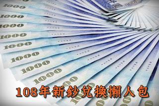 108年度春節前8家金融機構之指定新鈔兌換分行(郵局)