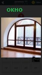 В помещении закрытое окно необычной формы