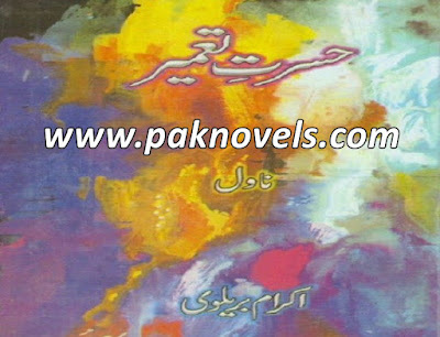 Urdu Novel By Ikram Brelvi