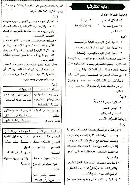 امتحان الجغرافيا 2016 للثانوية العامة المصرية بالسودان + نموذج الاجابة 3