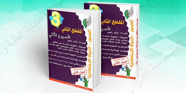 مراجعات الأسبوع الثاني من المقطع الثاني اللغة العربية السنة الثالثة إبتدائي