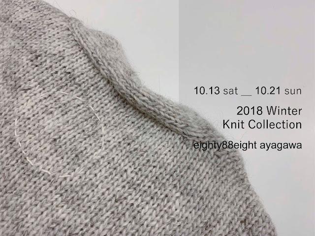 ニットコレクション・ニットフェア・Knit Collection 開催のお知らせ◆エイティエイト eighty88eight 綾川店・香川県