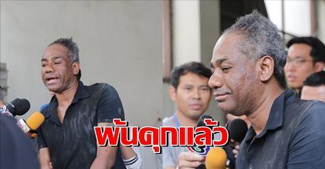 #โจอี้ บาซู พ้นคุกแล้ว เผยความจริง บอกแล้วว่าเป็นสายตำรวจจริง