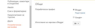 Потребителски профил
