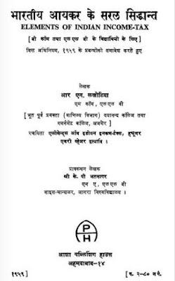 elements-of-indian-income-tax-r-n-lakhotiya-भारतीय-आयकर-के-सरल-सिद्धांत-आर-एन-लखोटिया